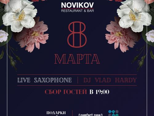 8 Марта в Novikov Restaurant & Bar
